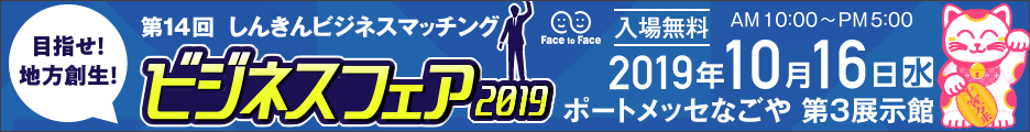 https://www.shinkin-businessfair.jp/