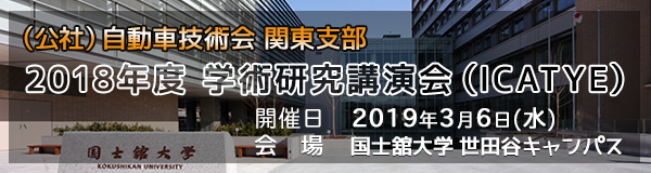 2018年度 学術研究講演会(ICATYE)